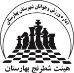هیات شطرنج شهرستان بهارستان